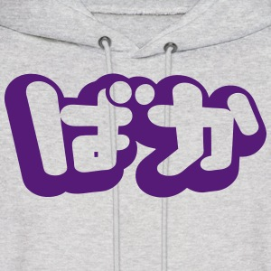 Baka ~ Fool in Japanese Hiragana Script Hoodies - Men's Hoodie