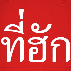 Tee-hak / My Love in Thai Isan Language Caps - Baseball Cap