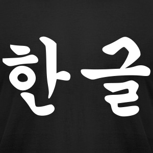 ۞»♥Hangeul Men's American Apparel Tee♥«۞ - Men's T-Shirt by American Apparel