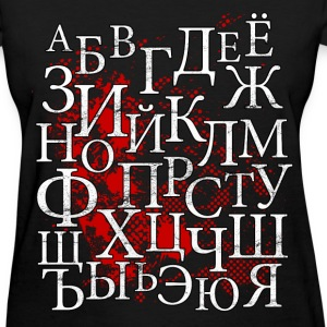 Cyrillic Alphabet (Red Background) - Women's T-Shirt