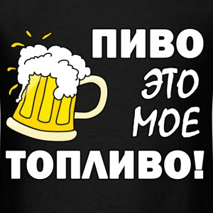 Пиво это мое топливо (Beer is my Fuel) T-Shirts - Men's T-Shirt