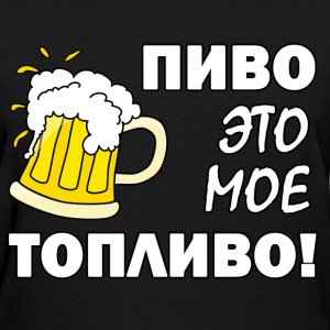 Пиво это мое топливо (Beer is my Fuel) Women's T-Shirts - Women's T-Shirt