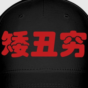 Short, Ugly & Poor 矮丑穷 Hanzi Chinese Meme Ca - Baseball Cap