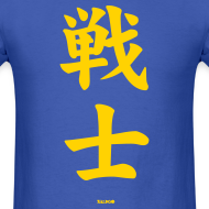 Design ~ Warrior (Kanji) - Men's Tee