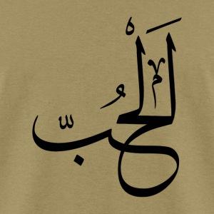 Arabic T-Shirts | Spreadshirt