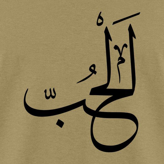 Love in Arabic (Black) - Arabic Calligraphy | Men's T-Shirt