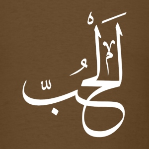 Love in Arabic (White) - Arabic Calligraphy - Men's T-Shirt