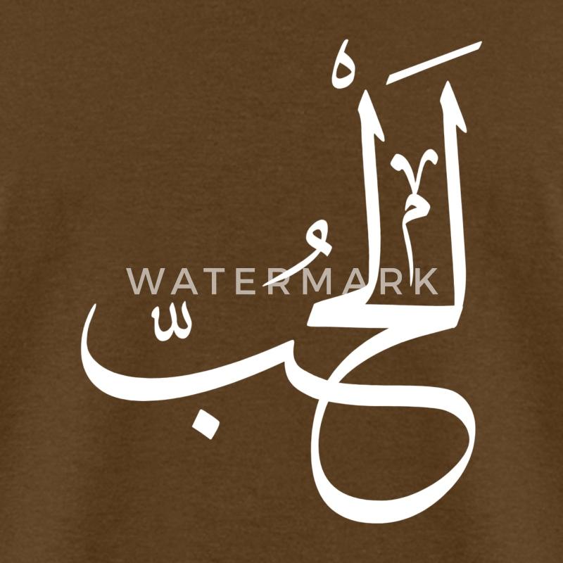 Love In Arabic White T Shirt Spreadshirt