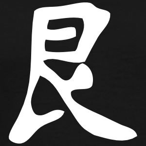 Kanji - Defiance / Tough T-Shirts - Men's Premium T-Shirt