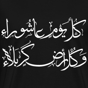 Every day is Ashura and Every land is Karbala  - Men's Premium T-Shirt