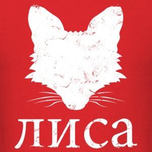 russian fox - Men's T-Shirt