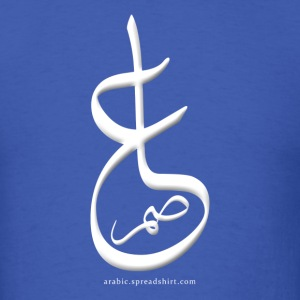 Asim Name in Arabic (White) - Arabic Calligraphy - Men's T-Shirt