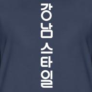 Design ~ Gangnam Style (women's premium tee)