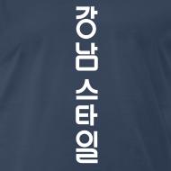 Design ~ Gangnam Style