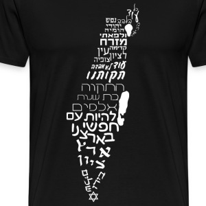 Hatikvah/ Map of Israel Typography - Men's Premium T-Shirt