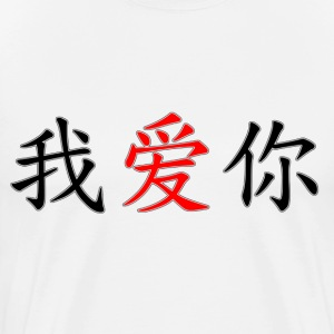 I love you in Chinese - Men's Shirt - Men's Premium T-Shirt