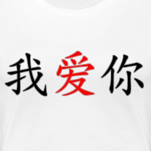 I love you in Chinese - Women's Shirt - Women's Premium T-Shirt