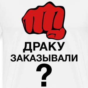 Драку заказывали? Russian Humor Tee - Men's Premium T-Shirt