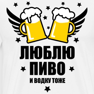 Люблю пиво и водку I love Beer and  - Men's Premium T-Shirt