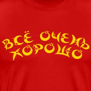 Все очень хорошо Everything is very  - Men's Premium T-Shirt