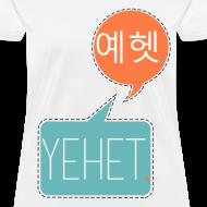 Design ~ Yehet. 예헷.