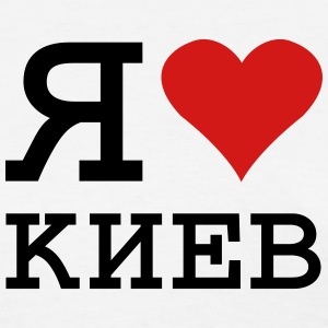 I LOVE KIEV - Women's T-Shirt