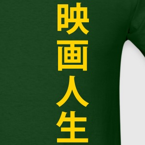 Forest green Film is Life Men - Men's T-Shirt