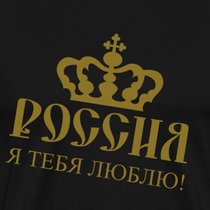 Russia Love - Men's Premium T-Shirt
