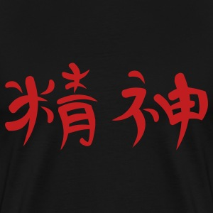 Black Kanji - Spirit T-Shirts - Men's Premium T-Shirt
