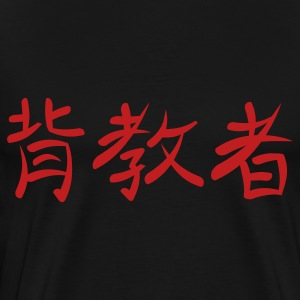 Black Kanji - Renegade T-Shirts - Men's Premium T-Shirt