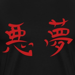 Black Kanji - Nightmare T-Shirts - Men's Premium T-Shirt