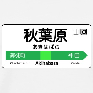 White Akihabara sign T-Shirts - Men's Premium T-Shirt