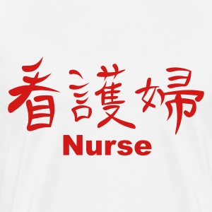 White Kanji - Nurse T-Shirts - Men's Premium T-Shirt