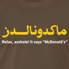 Chocolate Arabic McDonalds (2c, Statements) T-Shirts