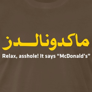 Chocolate Arabic McDonalds (2c, Statements) T-Shirts - Men's Premium T-Shirt
