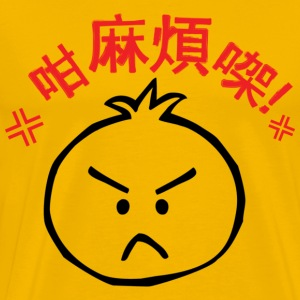 Yellow So Troublesome! T-Shirts - Men's Premium T-Shirt