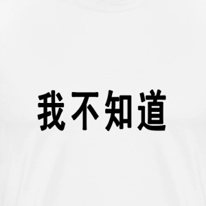 White I Don't Know - Chinese T-Shirts - Men's Premium T-Shirt