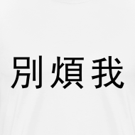 Design ~ Don't Bother Me - Chinese