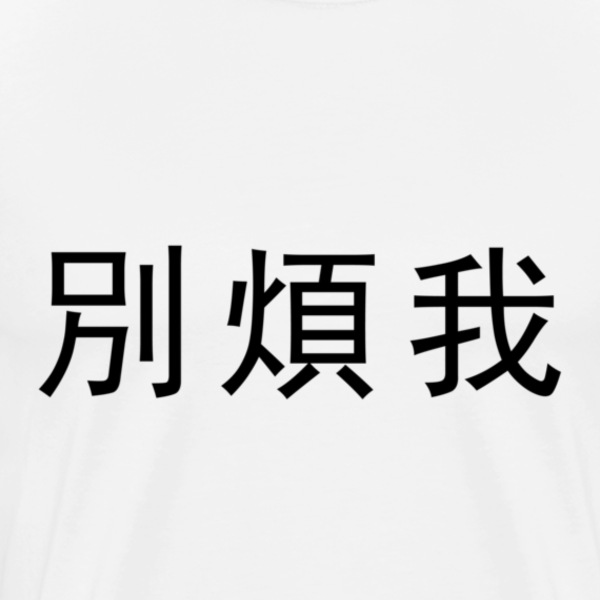 White Don't Bother Me - Chinese T-Shirts - Men's Premium T-Shirt