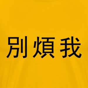 Yellow Don't Bother Me - Chinese T-Shirts - Men's Premium T-Shirt