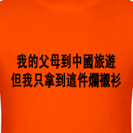 Design ~ My Parents Went To China, But... - Chinese