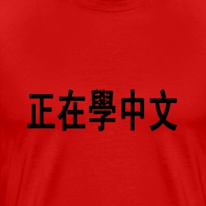 Red Learning Chinese T-Shirts - Men's Premium T-Shirt