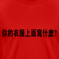 Design ~ What's Your Shirt Say? - Chinese