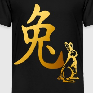 Gold Year Of The Rabbit - Toddler Premium T-Shirt