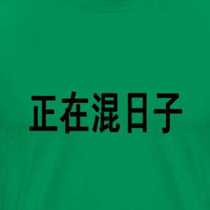 Sage Wasting Time - Chinese T-Shirts - Men's Premium T-Shirt