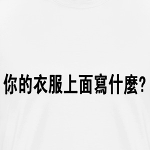 White What Does Your Shirt Say? - Chinese T-Shirts - Men's Premium T-Shirt