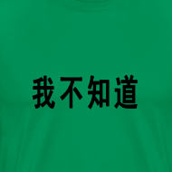 Design ~ I Don't Know - Chinese