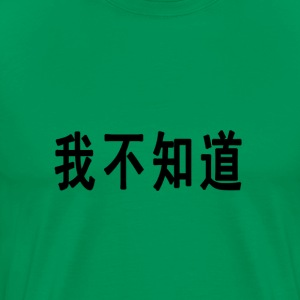 Sage I Don't Know - Chinese T-Shirts - Men's Premium T-Shirt