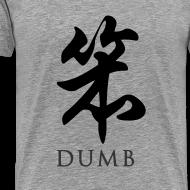Design ~ Dumb - Chinese