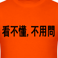 Design ~ Can't Read, Don't Ask - Chinese
